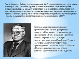 Тему революции и революционных преобразований Иванов раскрывал в повестях «Па