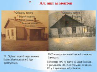 Алғашқы мектеп 1960 жылдары салынған жаңа мектеп ғимараты Мектепте 400-ге тар