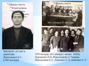 Мұғалімдер бөлмесінде Мектептің алғашқы директоры Жаксылыков К.А (1960 жылда