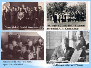 Ковалева Л Н 1960 –шы жылы орыс тілі сабағында Орыс тілі мұғалімі Ковалева Л.