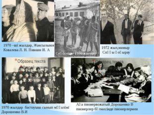 1970 жылдар бастауыш сынып мұғалімі Дорошенко В.И Аға пионервожатый Дорошенко