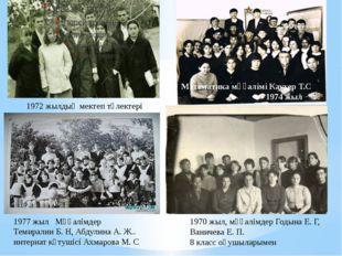1972 жылдың мектеп түлектері 1977 жыл Мұғалімдер Темиралин Б. Н, Абдулина А.