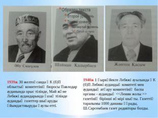 1939ж 30 желтоқсанда ҚК (б)П облыстық комитетінің бюросы Павлодар ауданында о