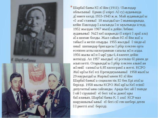 фото Шарбақбаева Күләйім (1911) / Павлодар облысының Ермак (қазіргі Ақсу) ауд...
