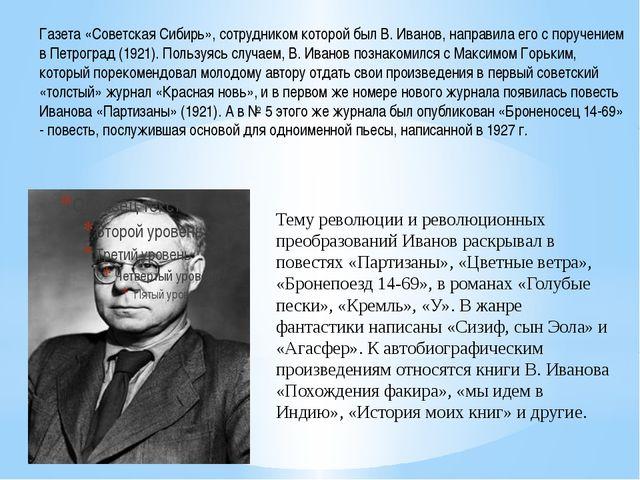 Тему революции и революционных преобразований Иванов раскрывал в повестях «Па...
