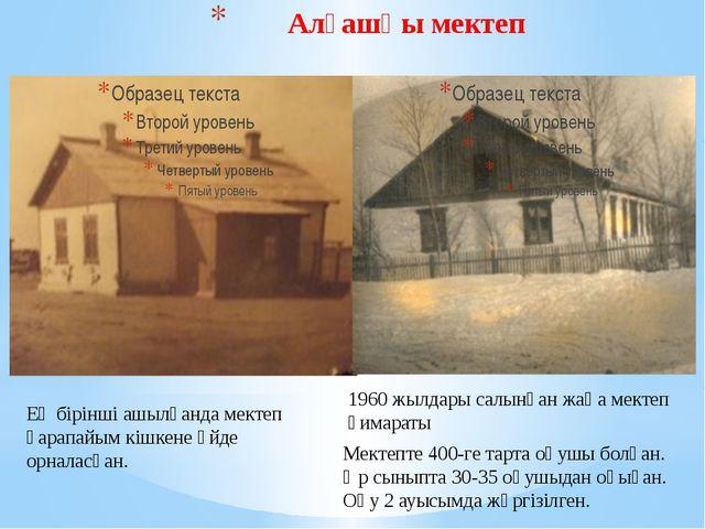 Алғашқы мектеп 1960 жылдары салынған жаңа мектеп ғимараты Мектепте 400-ге тар...