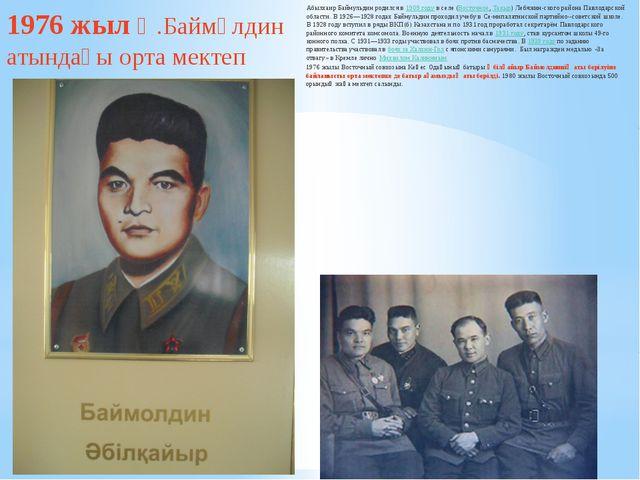 Абылхаир Баймульдин родился в1909 годув селе (Восточное,Такыр) Лебяжинско...