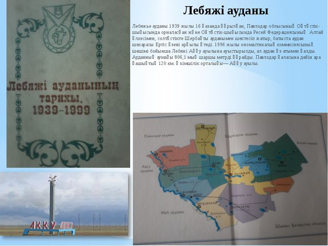 Лебяжі ауданы Лебяжье ауданы 1939 жылы 16 қазанда құрылған, Павлодар облысыны...