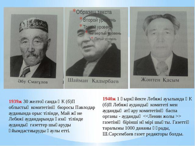 1939ж 30 желтоқсанда ҚК (б)П облыстық комитетінің бюросы Павлодар ауданында о...