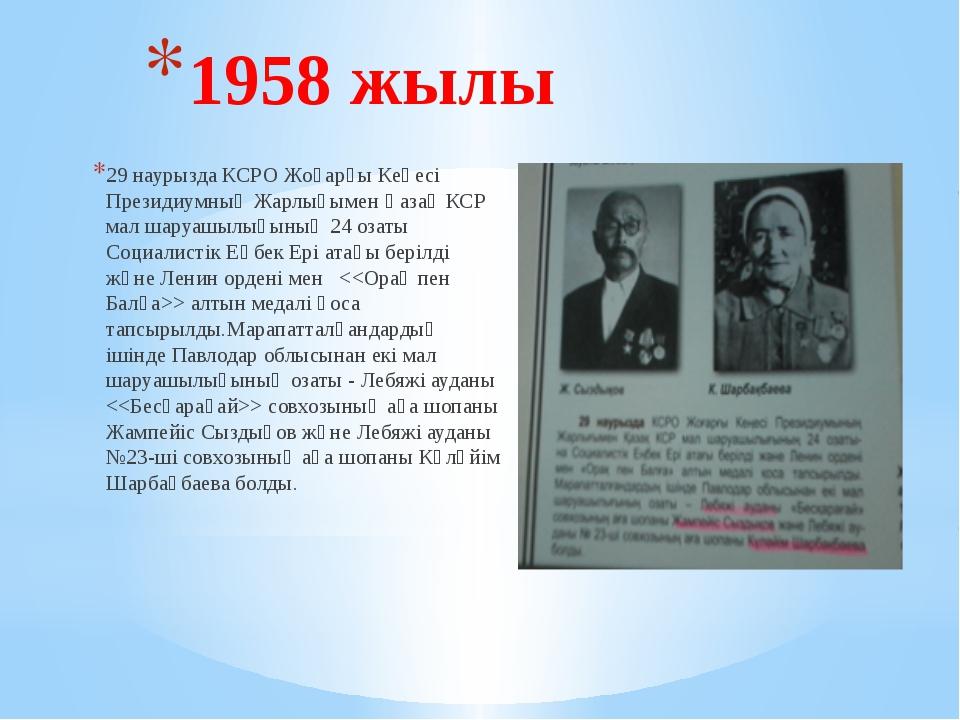 1958 жылы 29 наурызда КСРО Жоғарғы Кеңесі Президиумның Жарлығымен Қазақ КСР м...