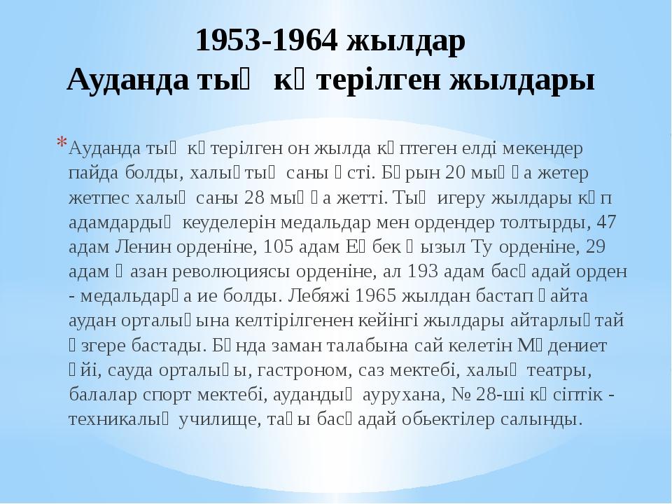 1953-1964 жылдар Ауданда тың көтерілген жылдары Ауданда тың көтерілген он жыл...
