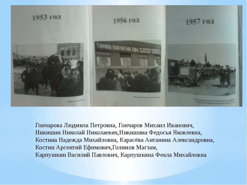 Гончарова Людмила Петровна, Гончаров Михаил Иванович, Никишин Николай Николае...