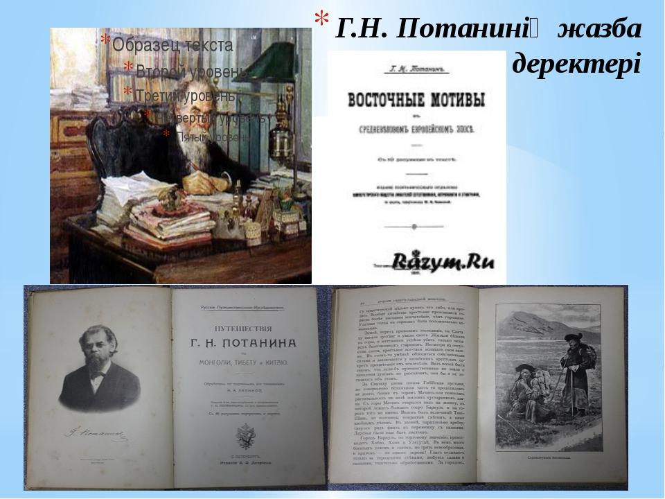 Г.Н. Потанинің жазба деректері