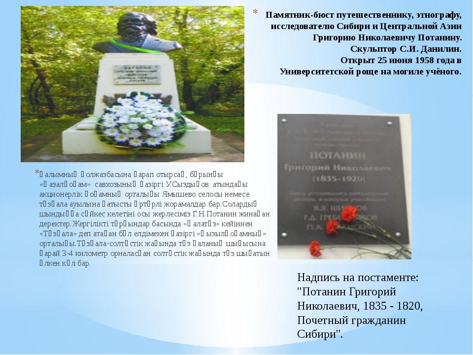 Памятник-бюст путешественнику, этнографу, исследователю Сибири и Центральной...