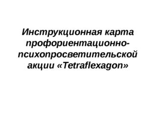 Инструкционная карта профориентационно-психопросветительской акции «Tetraflex