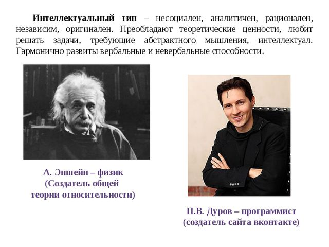 Интеллектуальный тип – несоциален, аналитичен, рационален, независим, оригин...