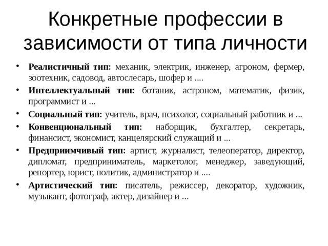 Конкретные профессии в зависимости от типа личности Реалистичный тип: механик...