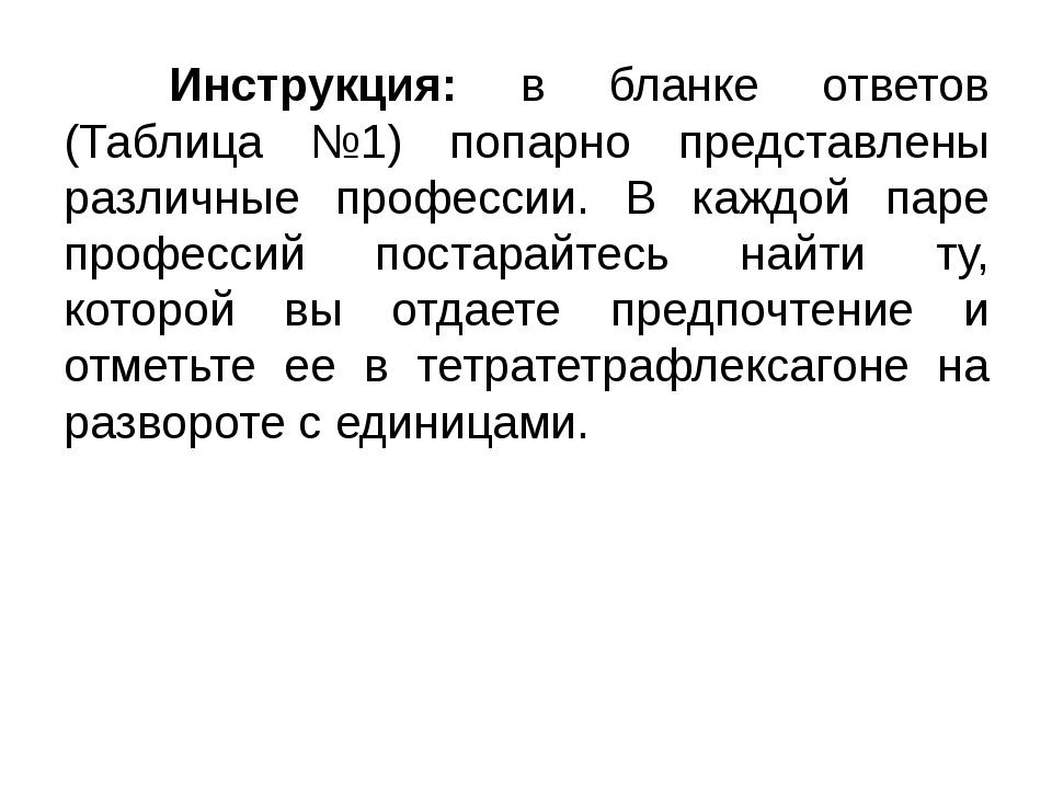 Инструкция: в бланке ответов (Таблица №1) попарно представлены различные пр...