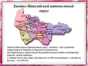Ханты-Мансийский автономный округ Ханты-Мансийский автономный округ сегодня –