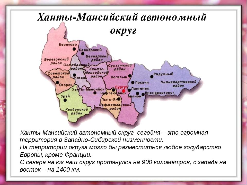 Ханты-Мансийский автономный округ Ханты-Мансийский автономный округ сегодня –...