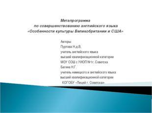 Метапрограмма по совершенствованию английского языка «Особенности культуры В