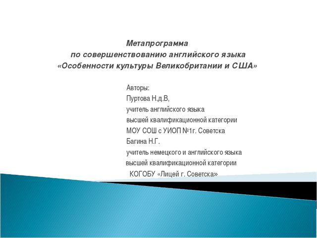 Метапрограмма по совершенствованию английского языка «Особенности культуры В...