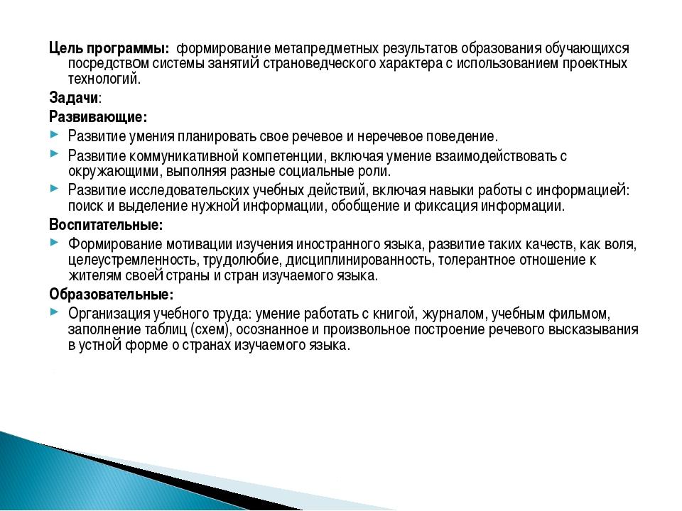 Цель программы: формирование метапредметных результатов образования обучающих...