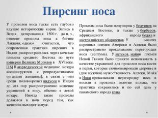 Пирсинг носа У проколов носа также есть глубоко идущие исторические корни. За
