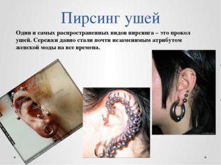 Пирсинг ушей Один и самых распространенных видов пирсинга – это прокол ушей.