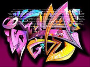 Самые ранние граффити появились в 30 тысячелетии дон.э. Тогда они были пред