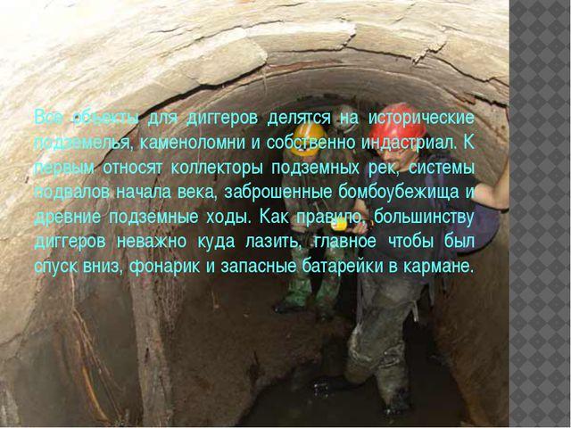 Все объекты для диггеров делятся на исторические подземелья, каменоломни и со...