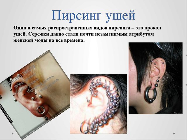 Пирсинг ушей Один и самых распространенных видов пирсинга – это прокол ушей....