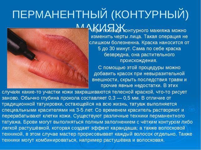 ПЕРМАНЕНТНЫЙ (КОНТУРНЫЙ) МАКИЯЖ При помощи контурного макияжа можно изменить...