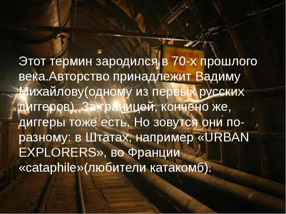 Этот термин зародился в 70-x прошлого века.Авторство принадлежит Вадиму Михай...