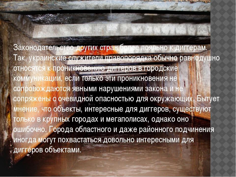 Законодательство других стран более лояльно к диггерам. Так, украинские служи...