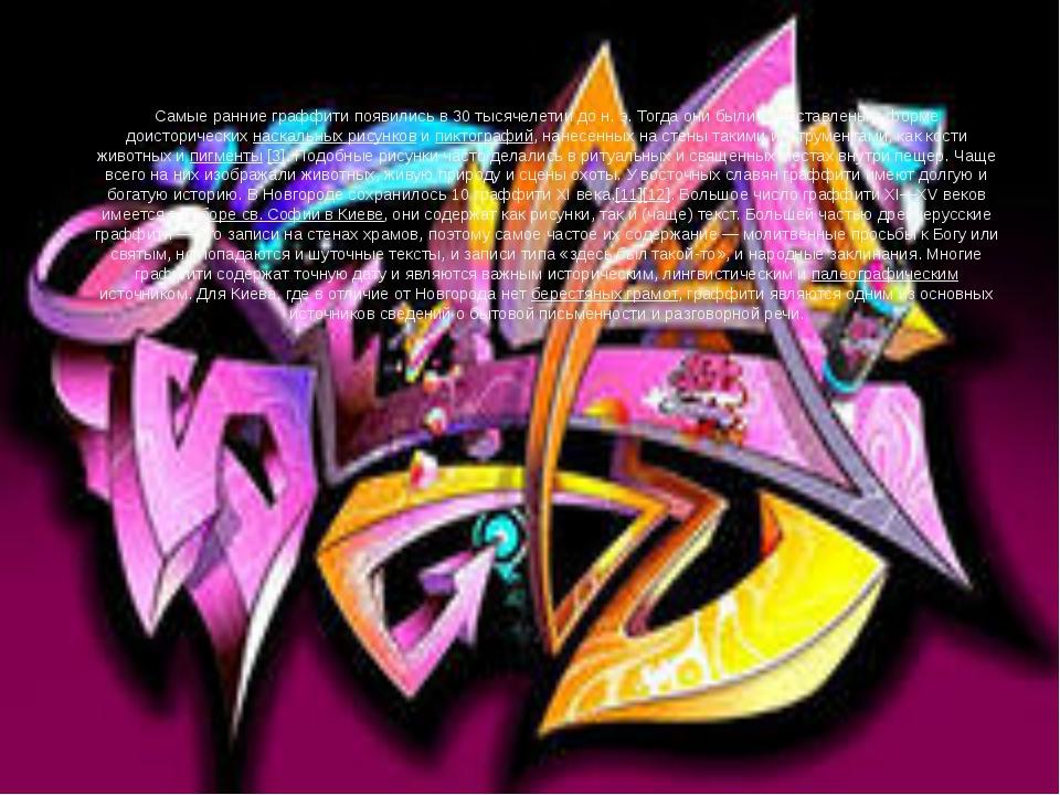 Самые ранние граффити появились в 30 тысячелетии дон.э. Тогда они были пред...