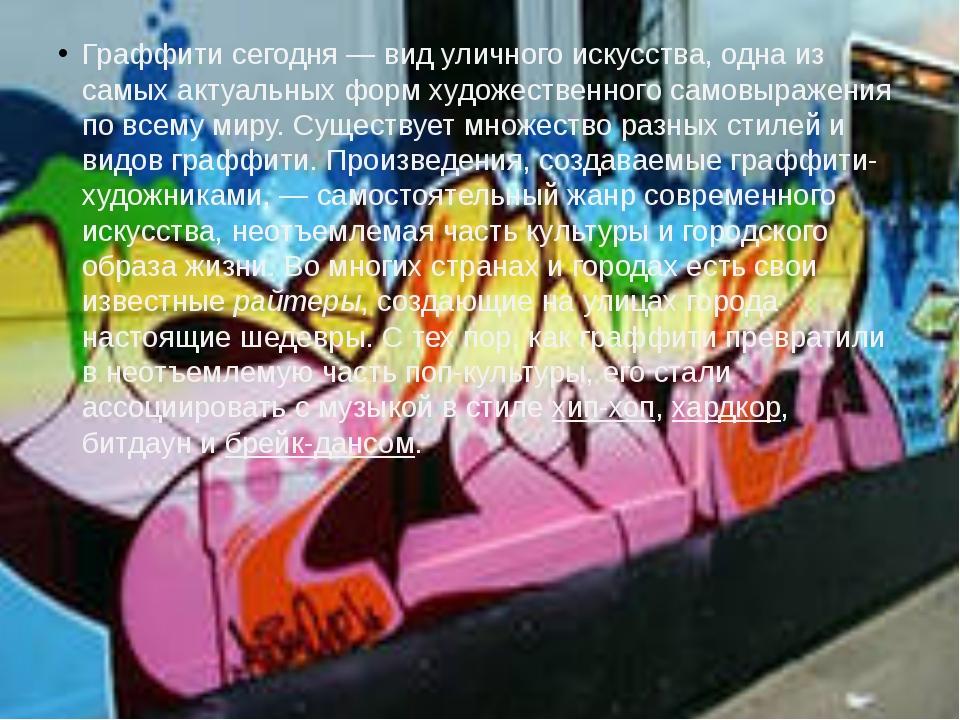 Граффити сегодня— вид уличного искусства, одна из самых актуальных форм худо...