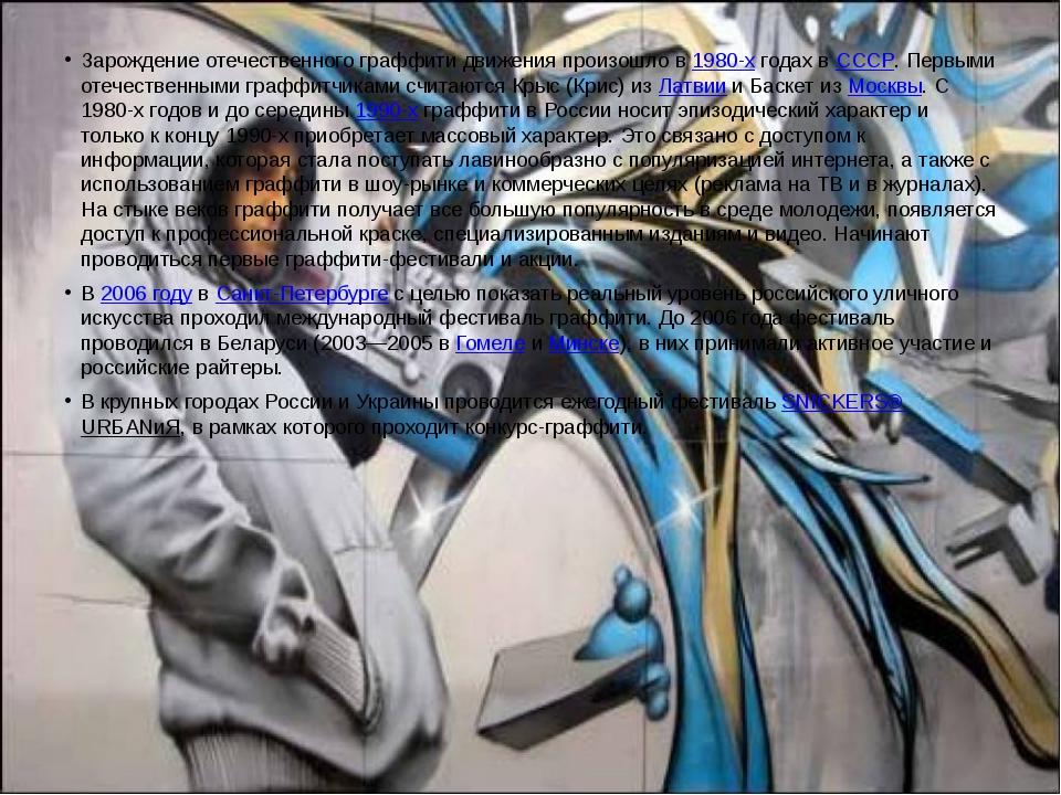 Зарождение отечественного граффити движения произошло в 1980-х годах в СССР....