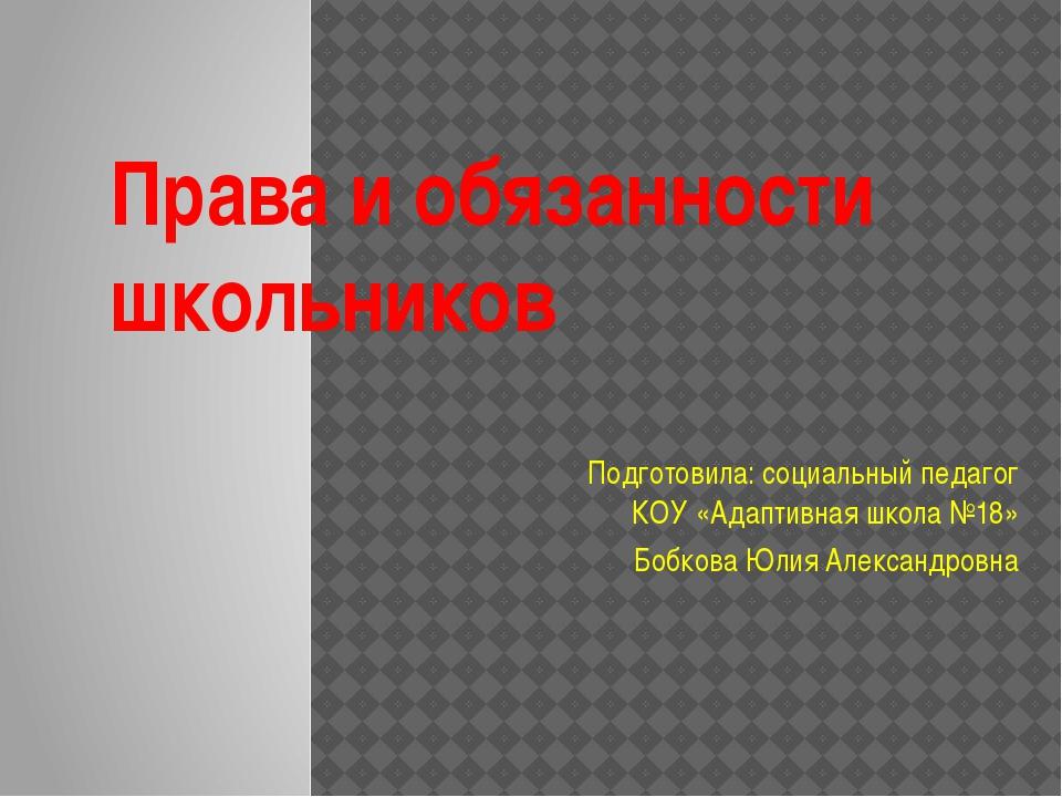 Права и обязанности школьников Подготовила: социальный педагог КОУ «Адаптивна...