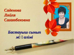 Саденова Ляйля Сагатбековна Бастауыш сынып жетекшісінің портфолиосы Бастауыш