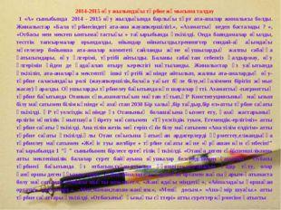 2014-2015 оқу жылындағы тәрбие жұмысына талдау 1 «А» сыныбында 2014 - 2015 оқ