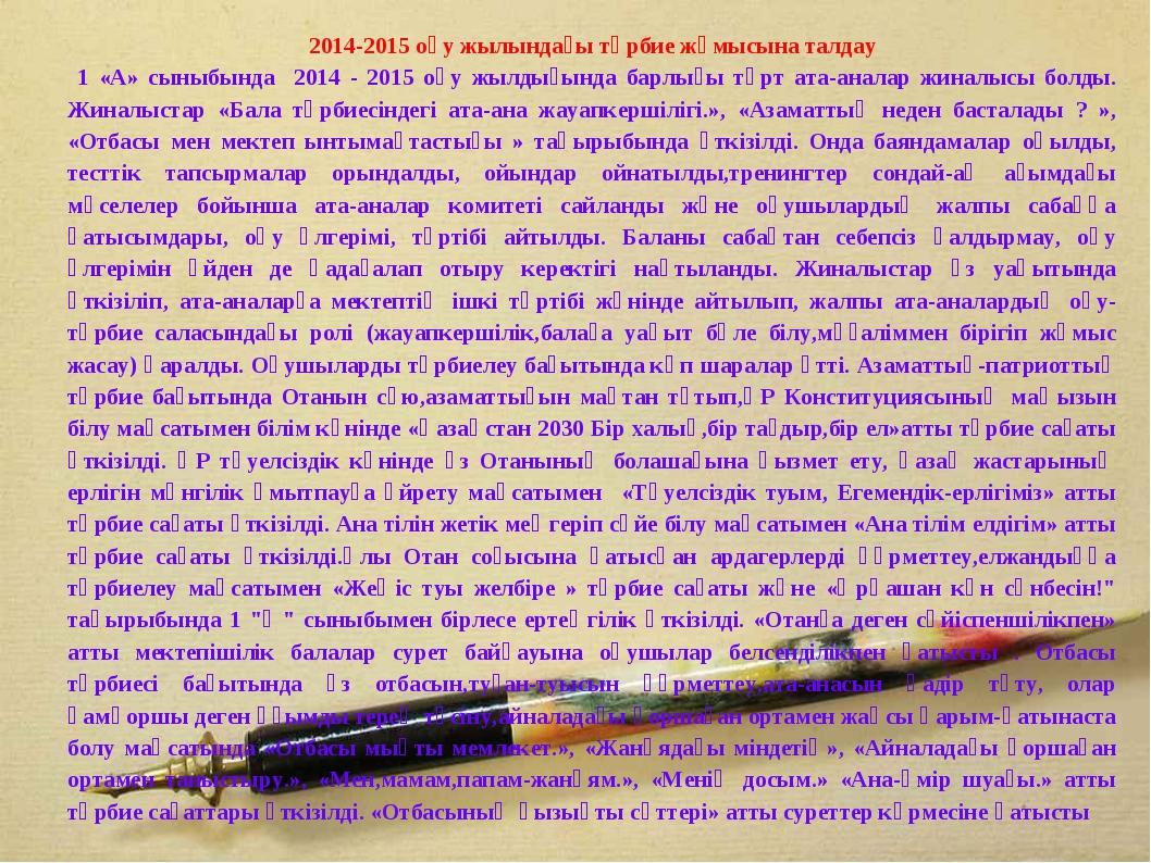 2014-2015 оқу жылындағы тәрбие жұмысына талдау 1 «А» сыныбында 2014 - 2015 оқ...
