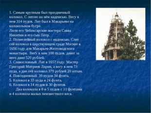 1. Самым крупным был праздничный колокол. С литою на нём надписью. Весу в нем