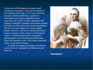 Екатерина II Среди жителей Макарьева до наших дней сохраняется предание о том