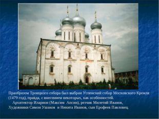 Праобразом Троицкого собора был выбран Успенский собор Московского Кремля (14
