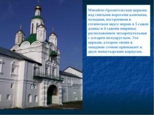 Михайло-Архангельская церковь над святыми воротами каменная, холодная, постро
