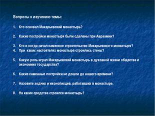 Вопросы к изучению темы: Кто основал Макарьевский монастырь? Какие постройки