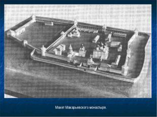 Макет Макарьевского монастыря.