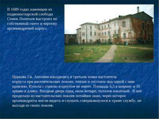 В 1689 годах каменщик из подмонастырской слободы Семен Леонтьев выстроил по с