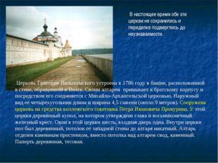 Церковь Григория Пельшемского устроена в 1786 году в башне, расположенной в